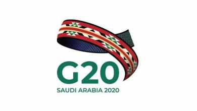 صورة مجموعة العشرين تبحث خطة التعافي الاقتصادي من كورونا