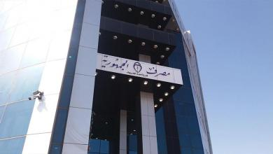 "Photo of إدارة مصرف الجمهورية توضح ما نشر بشأن ""السطو المسلح"""