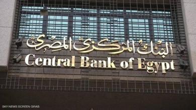 Photo of المركزي المصري: احتياطيات النقد الأجنبي لدينا مطمئنة