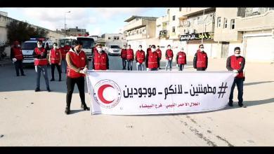 "Photo of ""فيديو"" تكريم مميز للعناصر الطبية ورجال الأمن في مدينة البيضاء"