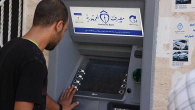 Photo of الجمهورية يدعو عملائه التوجه لفروع المصرف لمعالجة مشكلة السحب عبر ATM