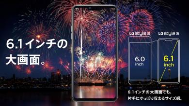 Photo of LG تطلق هاتفا مميزا.. إليك المواصفات والسعر