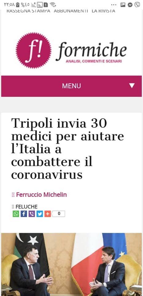 وسائط غعلام إيطالية ومدونون يرحبون بمبادرة إرسال 30 طبيب ليبي إلى إيطاليا للمساعدة في مجابهة كورونا