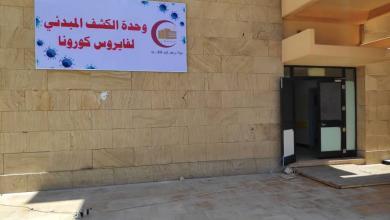 "Photo of ""بنغازي الطبي"" يُحصّن نفسه ضد فيروس كورونا"