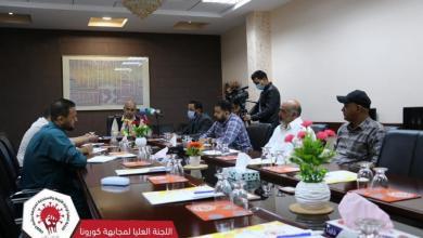 صورة لجنة مكافحة كورونا في مصراتة تبحث الخطوات الأولية لإرجاع العالقين والجرحى