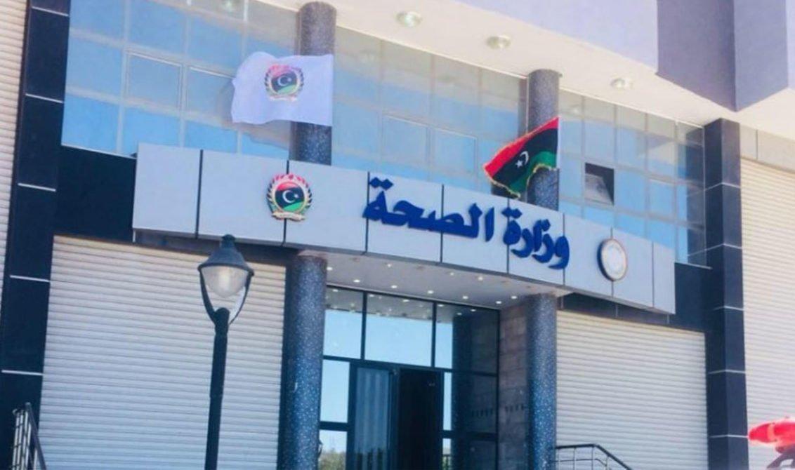 وزارة الصحة بالحكومة الليبية تعلن خلو حالة مشتبه بها من مرض فيروس كورونا