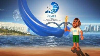 صورة تأجيل ألعاب البحر المتوسط – وهران لصيف 2022