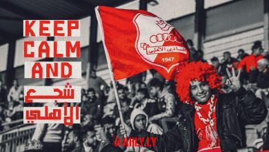 Photo of في ذكرى تأسيسه.. الأهلي بنغازي يستذكر بطولاته في وثائقي