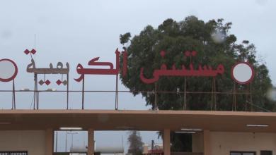 """Photo of صحة الليبية"""" تعلن نتيجة عينة سالبة بمختبر مستشفى الكويفية"""