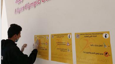 صورة اتحاد المبارزة يقيم حملة توعية للحد من خطر كورونا