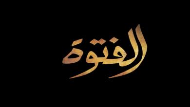 """صورة أحمد شيبة يطلق تتر مسلسل """"الفتوة"""" (فيديو)"""