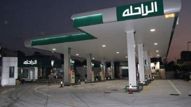 Photo of الراحلة تكشف عن إمدادات البنزين داخل العاصمة