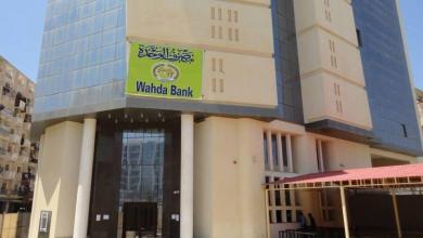 Photo of مصرف الوحدة يُحيل مرتبات 3 أشهر لـ 16 جهة عامة
