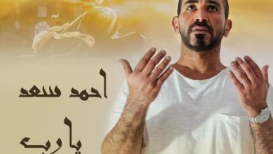 """صورة """"يا رب"""" ألبوم رمضاني جديد لأحمد سعد"""