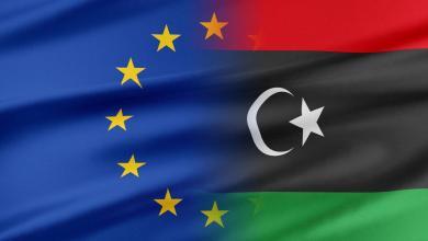 """Photo of أوروبا تمنح 18 مليون يورو لدعم """"تعافي ليبيا"""""""