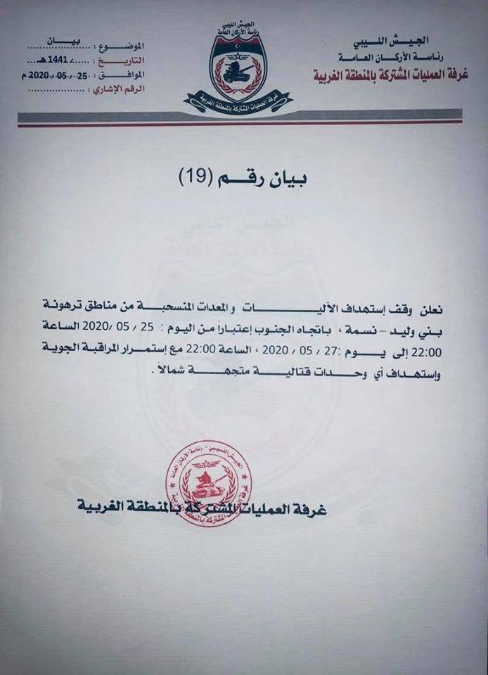 الوفاق توقف استهداف آليات الجيش المنسحبة جنوباً