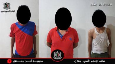 """صورة """"أمن بنغازي"""" يوجه ضربة لتجار المخدرات"""