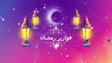 صورة فوازير رمضان… ذكريات وحنين لمسابقات الزمن الجميل