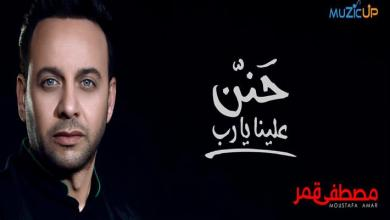 "Photo of مصطفى قمر يطلق دعاء ""وش الخير"".. شاهد"