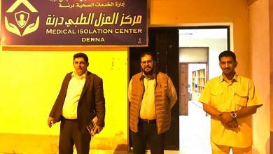 Photo of زيارة تفقدية لمركز العزل الطبي في درنة