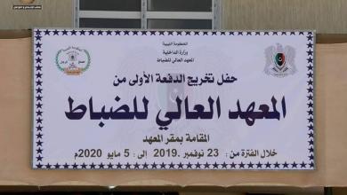 صورة بنغازي.. تخريج الدفعة الأولى لطلبة المعهد العالي لضباط الشرطة