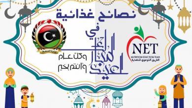 Photo of الصحة الليبية تنشر نصائح غذائية لتجنب المشاكل الصحية في عيد الفطر المبارك
