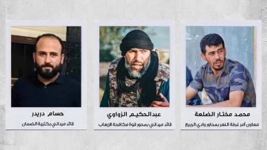 """Photo of سقوط """"ثلاثة قادة"""" بارزين في صفوف الوفاق"""