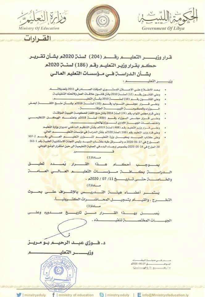 التعليم الليبية تُمدد تعليق الدراسة بمؤسسات التعليم العالي