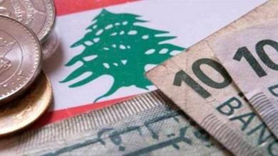 الليرة اللبنانية