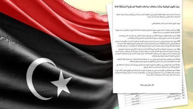 Photo of شخصيات تقترح على الوفاق 7 شروط لقبول المفاوضات العسكرية