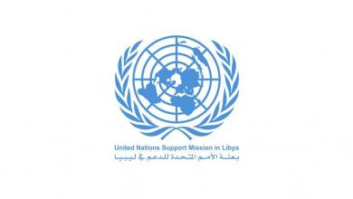 البعثة الأممية لليبيا ترحب باستئناف مباحثات 5+5 للجنة العسكرية المشتركة
