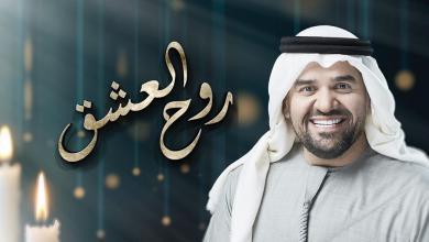 "Photo of الجسمي يُفاجئ عُشاقه بأغنية ""روح العشق"".. شاهد"