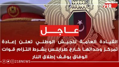 Photo of القيادة العامة  تعلن إعادة تمركز قواتها خارج طرابلس
