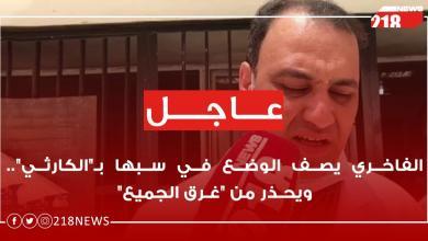 Photo of الفاخري لـ218: مصاب بكورونا كسر الحجر وتجوّل في سبها