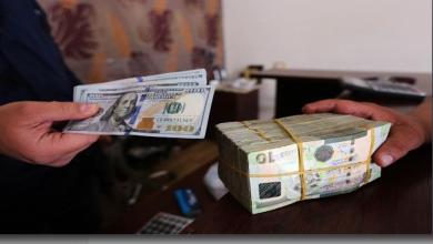 Photo of العملات الأجنبية ترتفع لليوم الثالث أمام الدينار