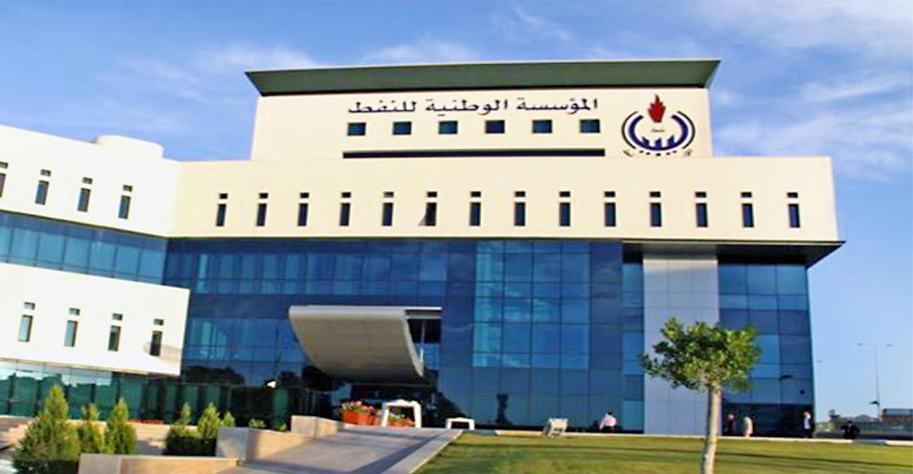 """المؤسسة الوطنية للنفط-طرابلس الغرب-""""أرشيفية"""""""