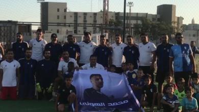 صورة نادي الهلال يتضامن مع الحكم محمد الهوني