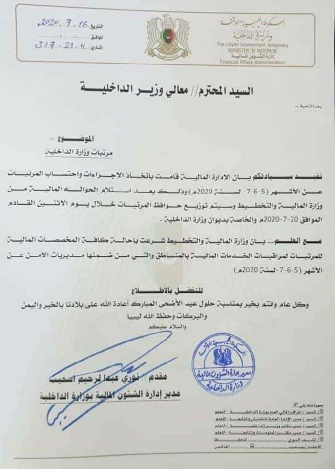 الداخلية الليبية تستلم مرتبات 3 أشهر متأخرة