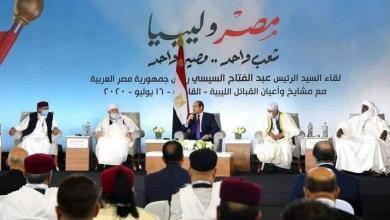 Photo of السيسي يلتقي وفد مشايخ وأعيان ليبيا