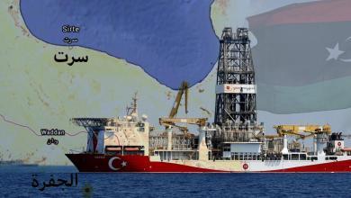 صورة تركيا تُدلي بتصريح مُثير عن سرت والجفرة.. وتؤجل التنقيب بالمتوسط