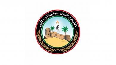 صورة تكتل فزان يطالب بالتحقيق في ملفات فساد بالحكومة الليبية