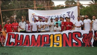 Photo of مشجعو ليفربول وريال مدريد في ليبيا يحتفلون بلقبي البريميرليغ والليغا