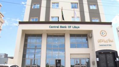 """Photo of """"مركزي البيضاء"""": أطراف في طرابلس تعرقل المراجعة الدولية"""