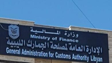 """Photo of """"منظومة عالمية"""" لتعزيز الرقابة على البضائع الواردة إلى ليبيا"""
