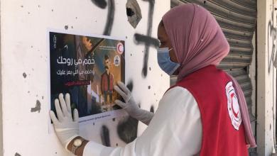 صورة الهلال الأحمر الليبي ينظم أكبر حملة توعوية عن مخلفات الحروب بطرابلس