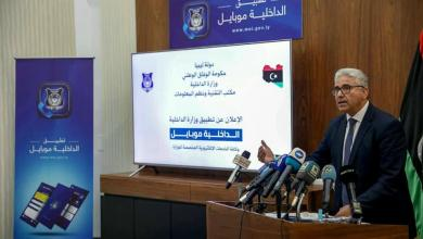 "Photo of ""باشاغا"" يعلن إطلاق الوزارة لتطبيق ""الداخلية موبايل"""
