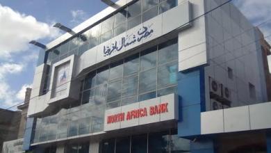 صورة مصرف شمال أفريقيا يطمح لتوفير خدمات إلكترونية بمواصفات عالية