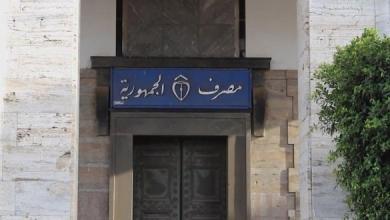 "Photo of باستثناء ""الميدان"".. مصرف الجمهورية يُعلن عودة كافة فروعه للعمل"
