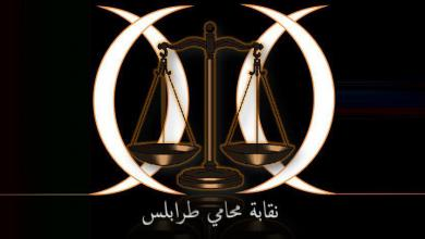 """صورة """"نقابة المحامين"""": نؤيد التظاهرات السلمية ونستنكر محاولات إسكاتنا"""