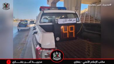 """Photo of """"أجهزة حديثة"""" لضبط السرعات الزائدة في بنغازي"""